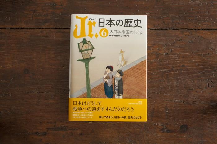 Jr.日本の歴史6IMG_2735