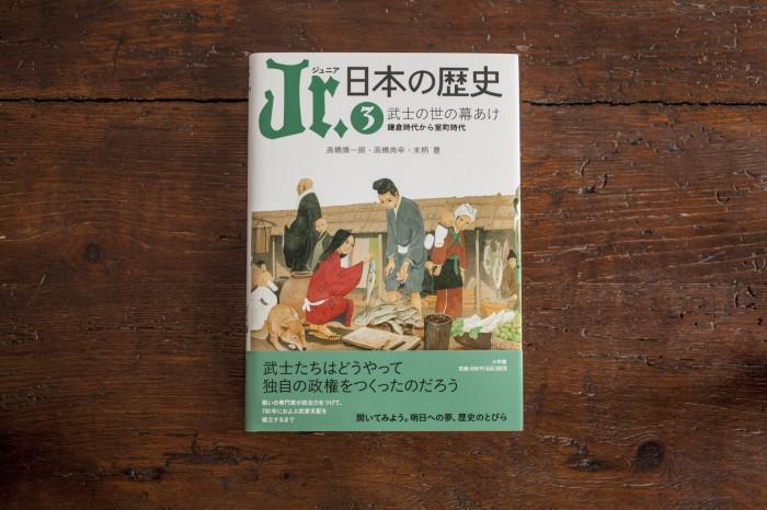 Jr.日本の歴史3IMG_2731