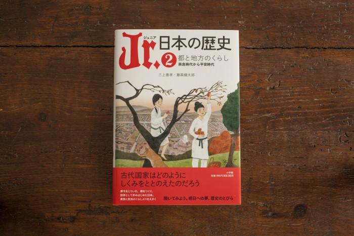 Jr.日本の歴史2IMG_2730