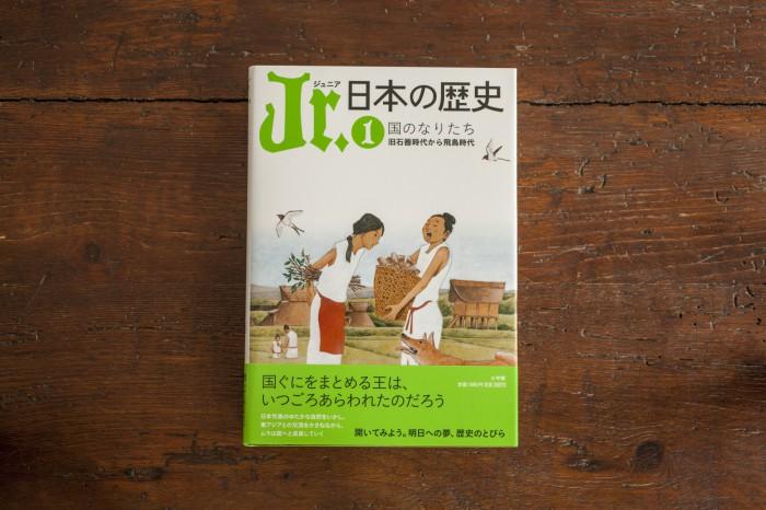 Jr.日本の歴史1IMG_2728