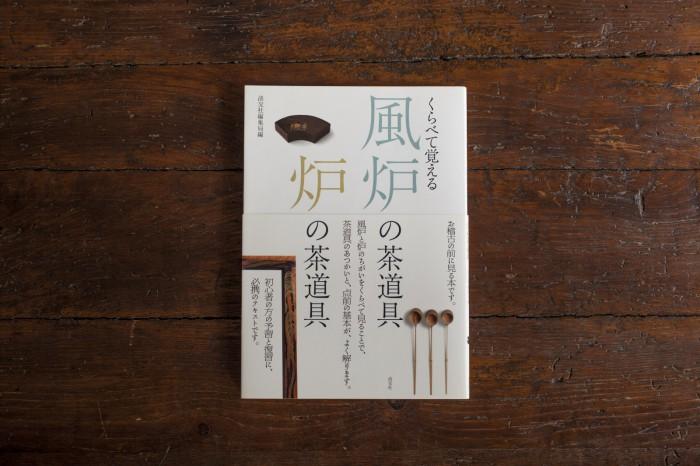 くらべて覚える風炉の茶道具 炉の茶道具IMG_2696