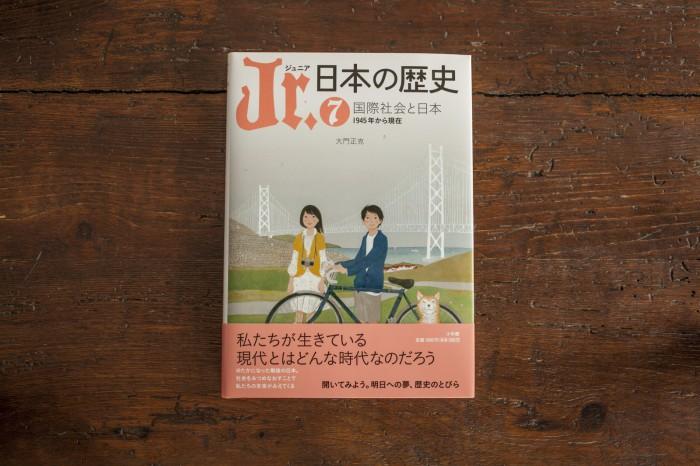 Jr.日本の歴史7IMG_2736