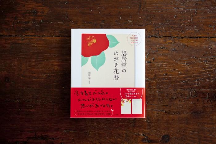 鳩居堂カバーIMG_2498
