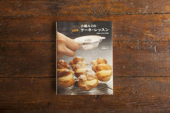 小嶋ルミの決定版ケーキレッスンIMG_2707