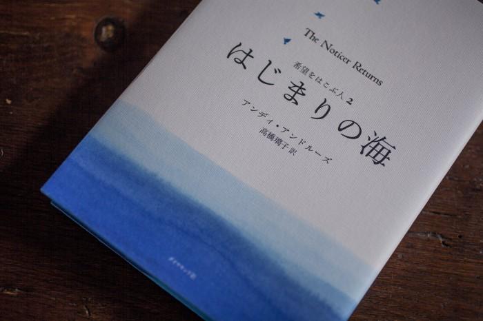 はじまりの海カバーIMG_2789