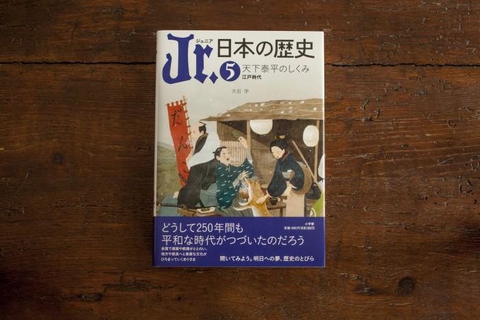 Jr.日本の歴史5IMG_2733
