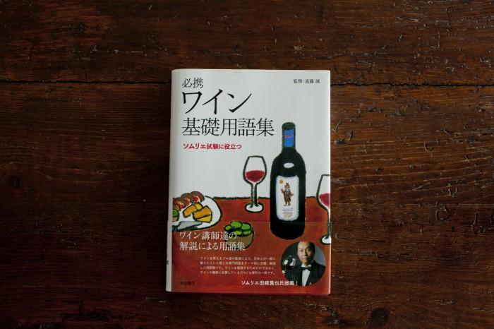 ワイン用語集IMG_2488