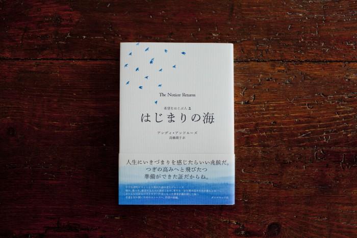 はじまりの海カバーIMG_2508