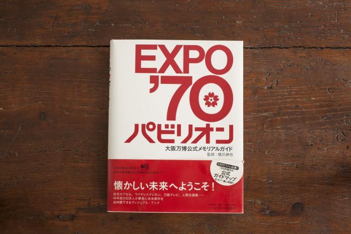 EXPO70IMG_2726