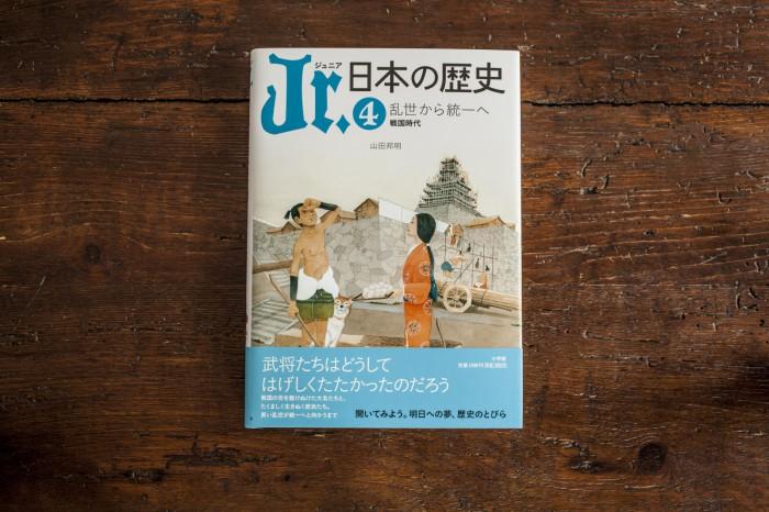 Jr.日本の歴史4IMG_2732