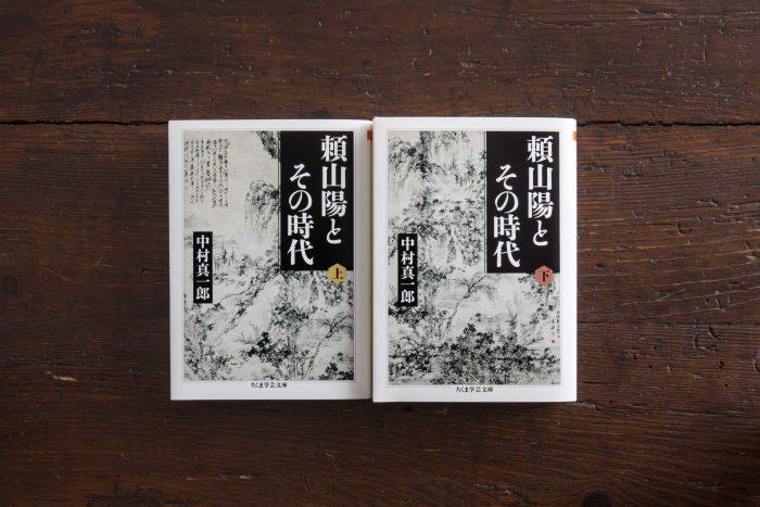 頼山陽の画像 p1_24